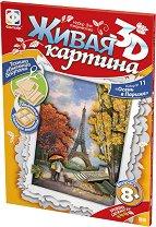"""Създай сам 3D картина с формат А4 - Есен в Париж - Творчески комплект от серията """"Living 3D Picture"""" - творчески комплект"""