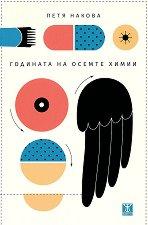 Годината на осемте химии - Петя Накова -