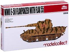 Германски танк - E-50 With Flak 55 - Сглобяем модел -