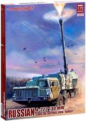 Руско оръдие за брегова охрана - А-222 Берег - Сглобяем модел -
