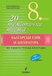 20 тематични теста по български език и литература за 8. клас - Елинка Щерионова, Радостина Койчева -