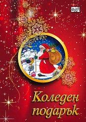 Коледен подарък - комплект за момичета от 8 до 12 години - Червен комплект -