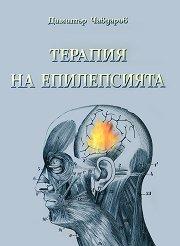 Терапия на епилепсията -