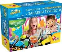 """Лаборатория за течности - Образователен комплект от серията """"I am a Genius"""" - играчка"""