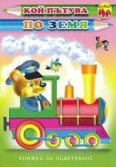 Книжка за оцветяване: Кой пътува по земя - превозни средства -