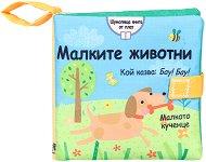 Малките животни: Малкото кученце - Шумоляща книга от плат -