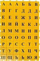 """Българска азбука с главни букви - 120 части - Образователен конструктор с шаблони за игра от серията """"Wordphun"""" - продукт"""