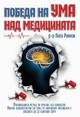 Победа на ума над медицината - Лиса Ранкин - книга
