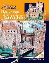 Приказен замък - Първа част - Хартиен модел - хартиен модел
