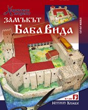 Замъкът Баба Вида - творчески комплект