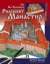Рилският манастир - хартиен модел