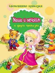 Световните приказки: Маша и мечокът и други приказки - играчка