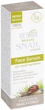 Victoria Beauty Snail Extract Face Serum - маска