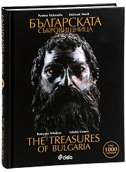 Българската съкровищница : The Treasures of Bulgaria - Румяна Николова, Николай Генов -