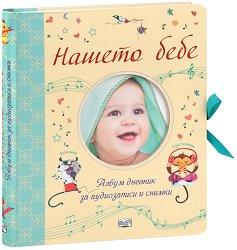 Нашето бебе: Албум дневник за аудиозаписи и снимки - продукт