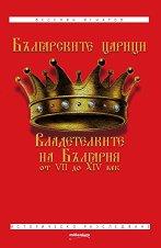 Българските царици: Владетелките на България VII-XIV век - Веселин Игнатов -
