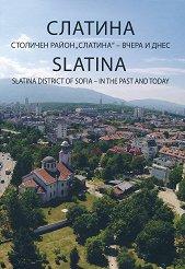 Слатина. Столичен район Слатина - вчера и днес : Slatina. District of Sofia - in the past and today - Александър Йорданов -