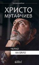 Христо Мутафчиев Черно на бяло -