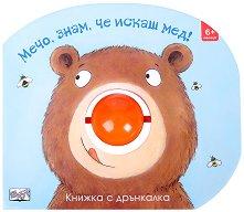 Книжка с дрънкалка: Мечо, знам, че искаш мед -