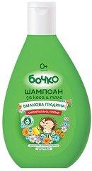 Бебешки шампоан за коса и тяло - Билкова градина - Опаковки от 200 ml и 400 ml -