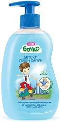 Детски течен сапун за ръце - С аромат на море - мокри кърпички