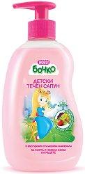 Детски течен сапун за ръце - С аромат на сочни плодове - лосион
