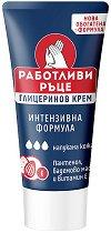 """Глицеринов крем с интензивна формула - За напукана и суха кожа от серията """"Работливи ръце"""" - маска"""