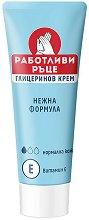 """Глицеринов крем за ръце с лека формула - За нормална и суха кожа от серията """"Работливи ръце"""" - гел"""
