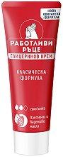 """Глицеринов крем за ръце - Класическа формула - От серията """"Работливи ръце"""" - сапун"""