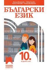 Български език за 10. клас - Весела Михайлова, Йовка Тишева, Руска Станчева, Борислав Борисов -