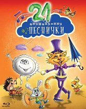 21 анимационни песнички - Blu-ray - компилация