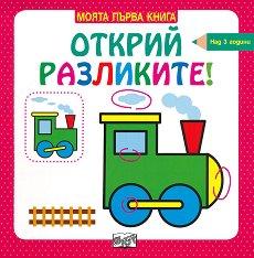 Моята първа книга: Открий разликите! - за деца над 3 години -