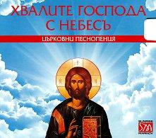 Хвалите Господа с небесъ - Църковни песнопения - албум