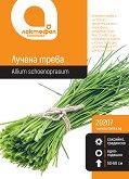 Семена от Лучена трева - Опаковка от 0.8 g