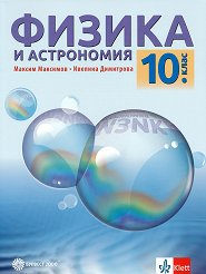 Физика и астрономия за 10. клас - Максим Максимов, Ивелина Димитрова - помагало