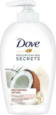 Dove Nourishing Secrets Restoring Ritual Hand Wash - сапун