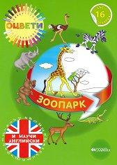 Оцвети и научи английски: Зоопарк + стикери -