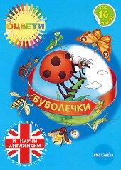 Оцвети и научи английски: Буболечки + стикери -