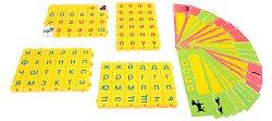 Българска азбука с малки букви - 96 части - играчка