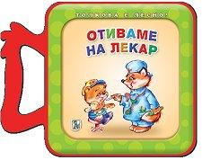 Книжка с дръжка: Отиваме на лекар -