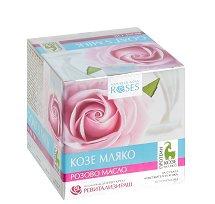 """Nature of Agiva Roses Goat's Milk Anti-Wrinkle Day Cream - Дневен крем против бръчки с козе мляко и розa от серията """"Roses"""" - серум"""