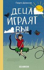 Деца играят вън - Георги Данаилов - книга