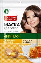 """Хидратираща и подхранваща маска за коса - С яйчен лецитин от серията """"Народные рецепты"""" -"""