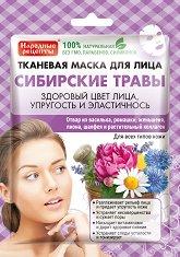 """Текстилна маска за лице за свежа и сияйна кожа - От серията """"Народные рецепты"""" - молив"""