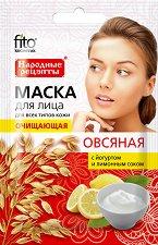 """Почистваща маска за лице за всеки тип кожа - С йогурт и сок от лимон от серията """"Народные рецепты"""" - масло"""