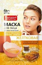 """Маска за лице с лифтинг ефект - С яйчен лецитин, восък и сусам от серията """"Народные рецепты"""" - молив"""