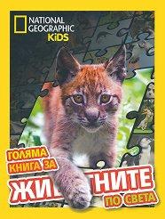 National Geographic Kids: Голяма книга за животните по света - образователен комплект