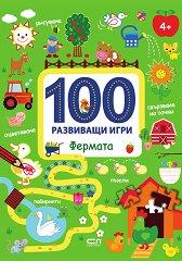 100 развиващи игри: Фермата -