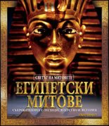 Египетски митове -