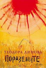Поразените - Теодора Димова -
